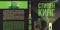 Американдық жазушы Стивен Кингтің танымал кітабы тұңғыш рет қазақ тілінде жарық көрді
