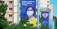 Билборд с призывом вакцинироваться