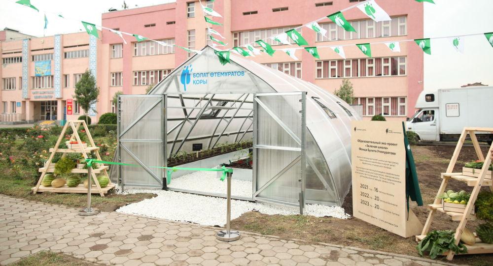 Фонд Булата Утемуратова объявляет о запуске проекта Зеленые школы