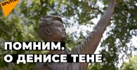 Три года со дня гибели Дениса Тена: что он значил для казахстанцев – видео