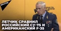Военный летчик рассказал о новом истребителе Су-75