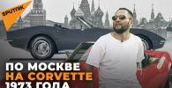Московский коллекционер сделал трактор из старого Corvette