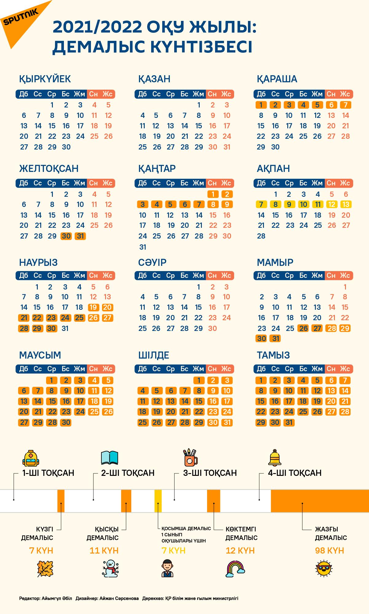 Каникул күнтізбесі 2021/2022