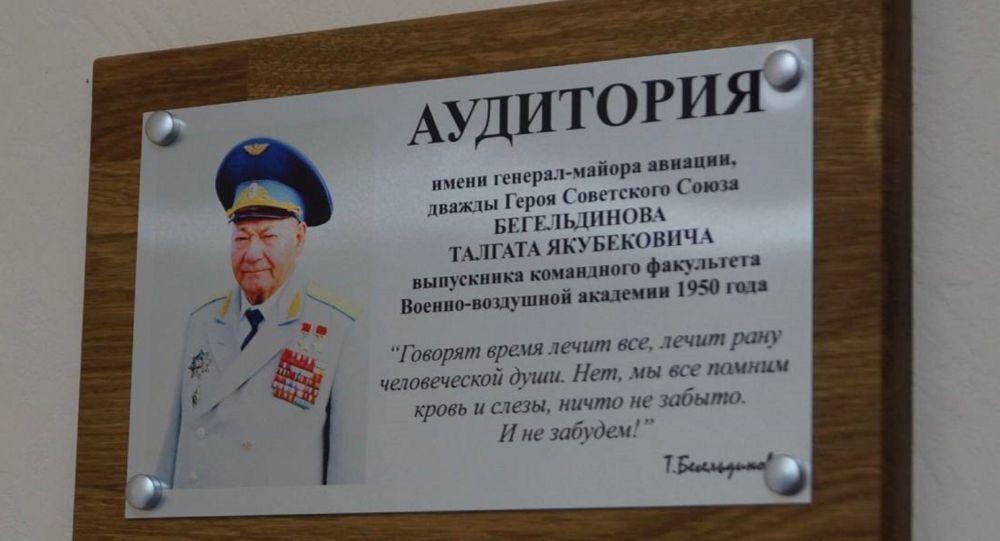 Аудиторию имени Талгата Бегельдинова открыли в российском военном вузе
