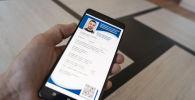 Паспорт вакцинации в Казахстане