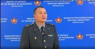 Начальник управления департамента стратегического планирования Генштаба Вооруженных сил Казахстана полковник Даурен Абдуллин