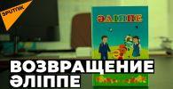 Казахстанским первоклашкам вручат обновленные Буквари
