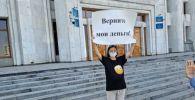 Журналист Жанна Хабдулхабар пикет өткізді