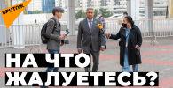 На что казахстанцы жаловались депутатам в 2021 году