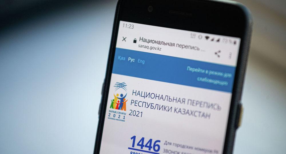 Перепись населения в Казахстане- 2021