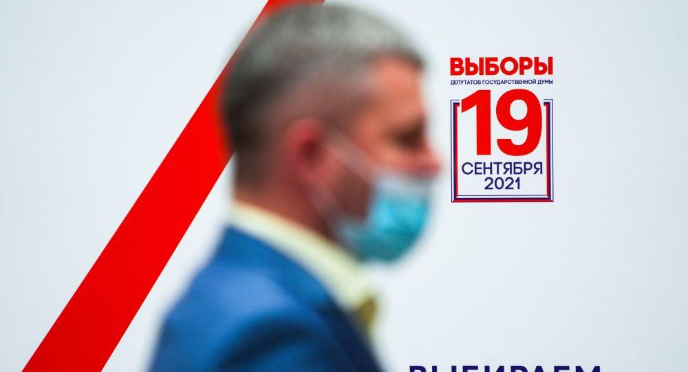 Логотип избирательной кампании на выборах в Госдуму РФ