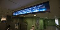 Центр нейрохирургии. Приемно-диагностическое отделение.