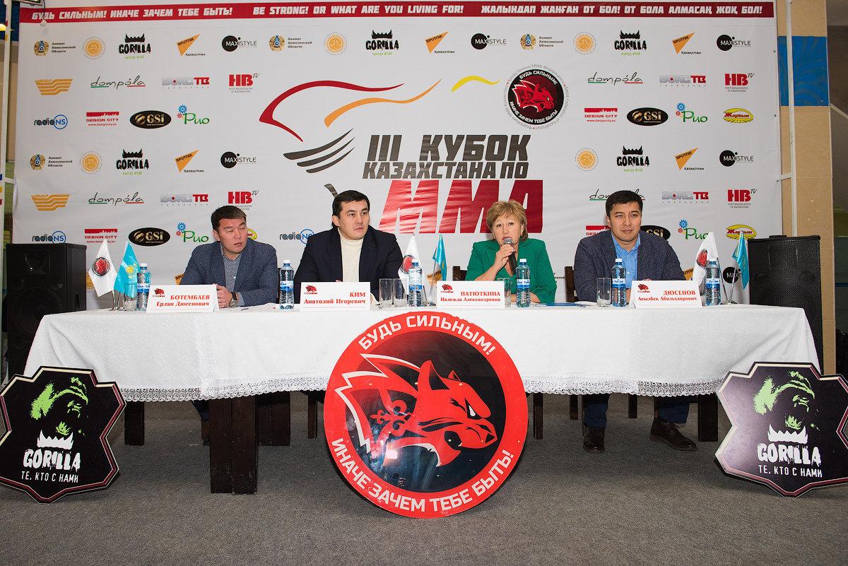 Пресс-конференция перед 3-м кубком Казахстана по ММА
