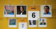 Календарь 6 мая