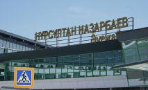 Нұрсұлтан Назарбаев халықаралық әуежайы