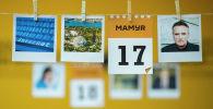 17 мамыр - күнтізбе