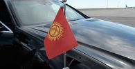 Флаг Кыргызстана на автомобиле