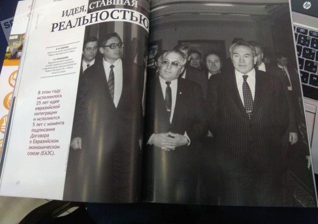 Журнал The Eurasian раскрыт на странице со статьей об идее интеграции Нурсултана Назарбаева, озвученная им 25 лет назад