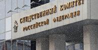 Ситуация у СК РФ и Минэкономразвития в связи с задержанием А. Улюкаева