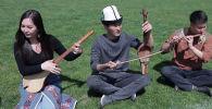 Гимн Лиги чемпионов по футболу на кыргызских инструментах  - видео