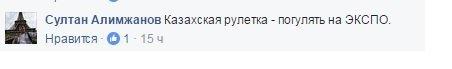 Комментарий в соцсетях о ЧП на ЭКСПО