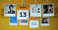 Календарь 13 июня