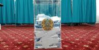 Урна с  бюллетенями на избирательном участке. Выборы президента Казахстана - 2019