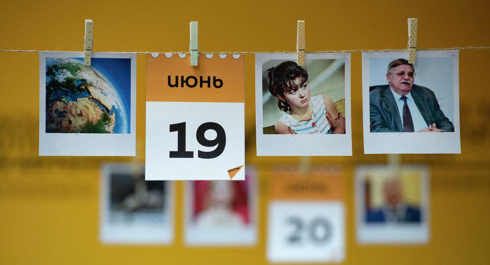 19 июня - календарь