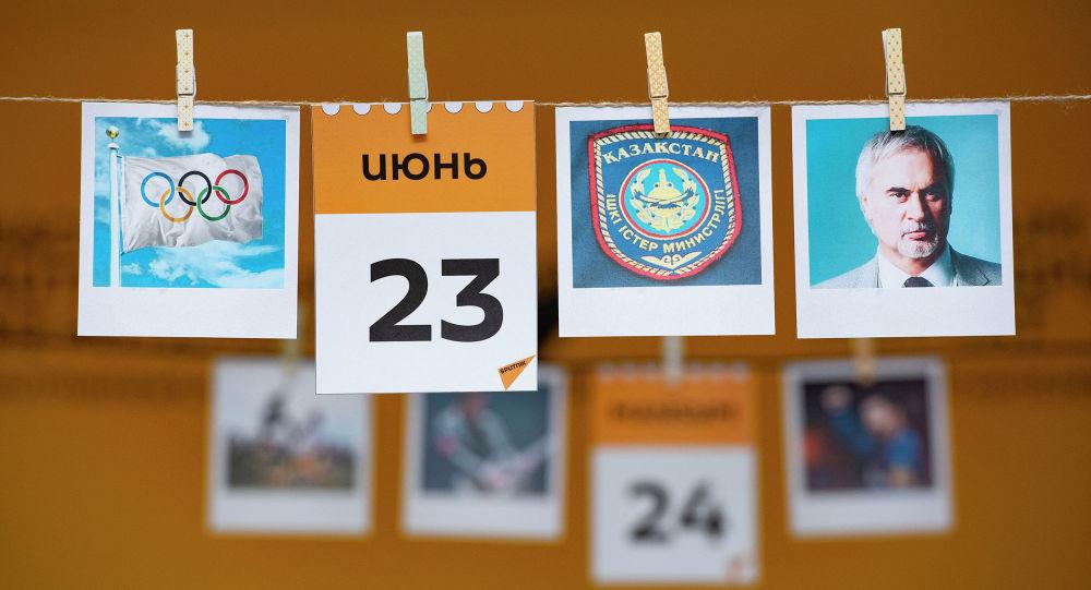 23 июня - календарь
