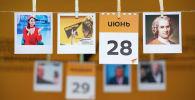 28 июня - календарь
