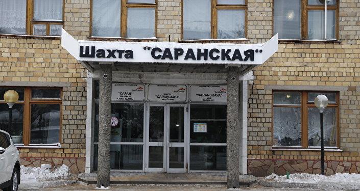 Здание шахтного управления  Саранская компании АрселорМиттал Темиртау