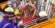 Шаманы и заклинатели змей в Перу