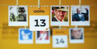Календарь 13 июля