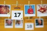 Календарь 17 июля