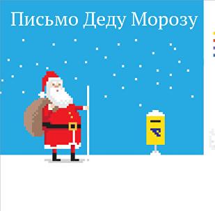 Дед Мороз начал принимать письма от казахстанцев
