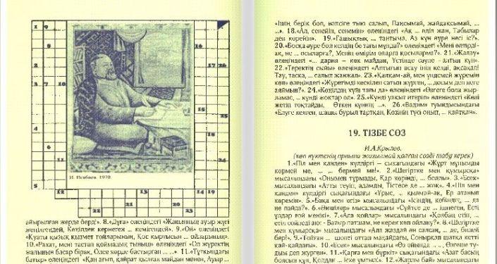 Составитель кроссворда попал в книгу рекордов Казахстана