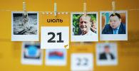 Календарь 21 июля