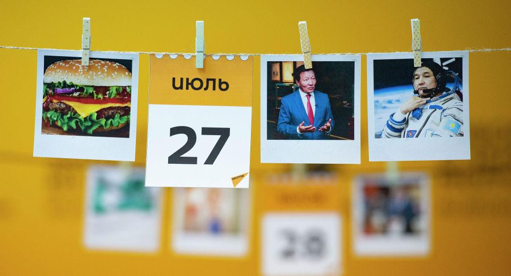 Календарь 27 июля