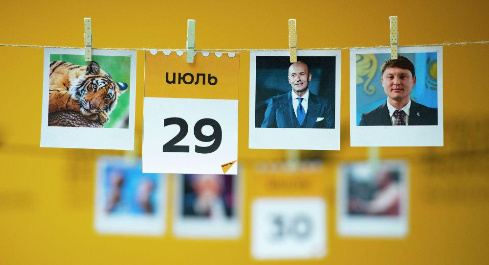 Календарь 29 июля