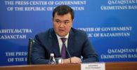 Заместитель премьер-министра Республики Казахстан Женис Касымбек