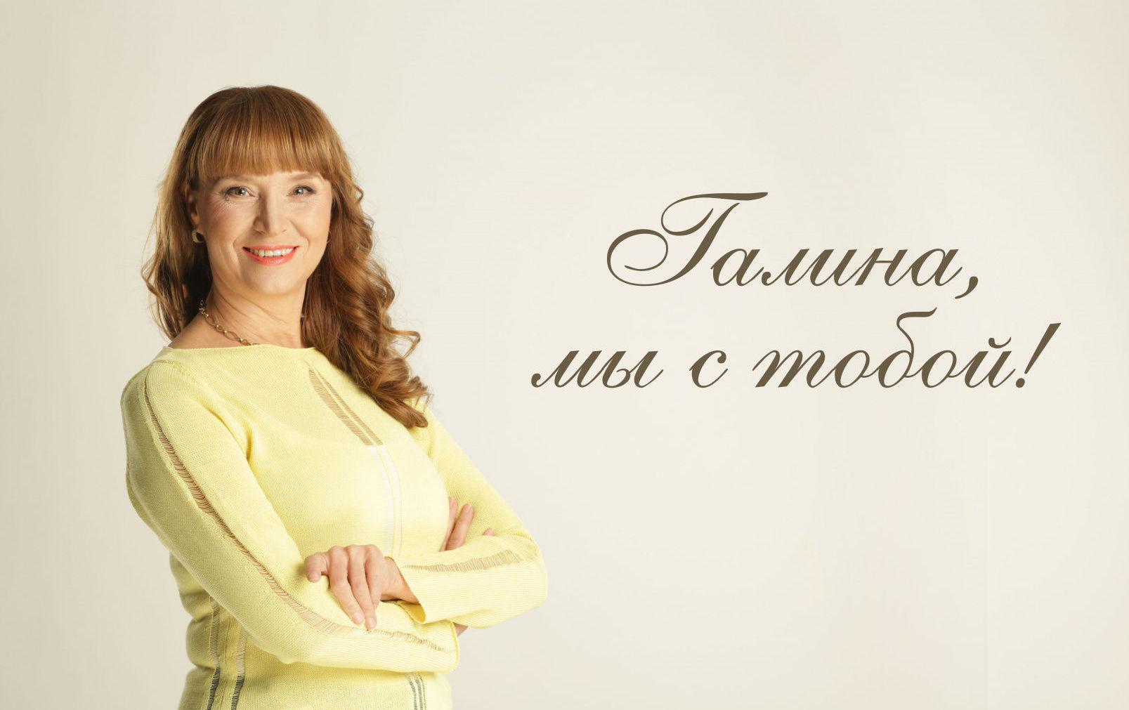 Галина Полевая