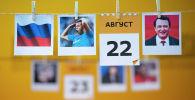 Календарь 22 августа