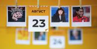 Календарь 23 августа
