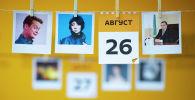 Календарь 26 августа