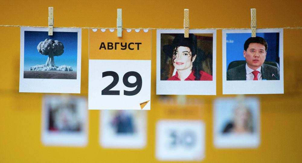 Календарь 29 августа
