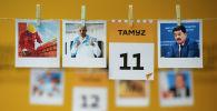 Күнтізбе - 11 тамыз