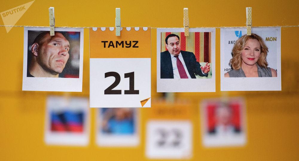 Күнтізбе - 21 тамыз