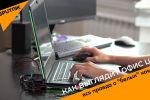 Как выглядит офис ЦАРКА - компании киберзащиты