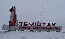 Теміртау қаласы
