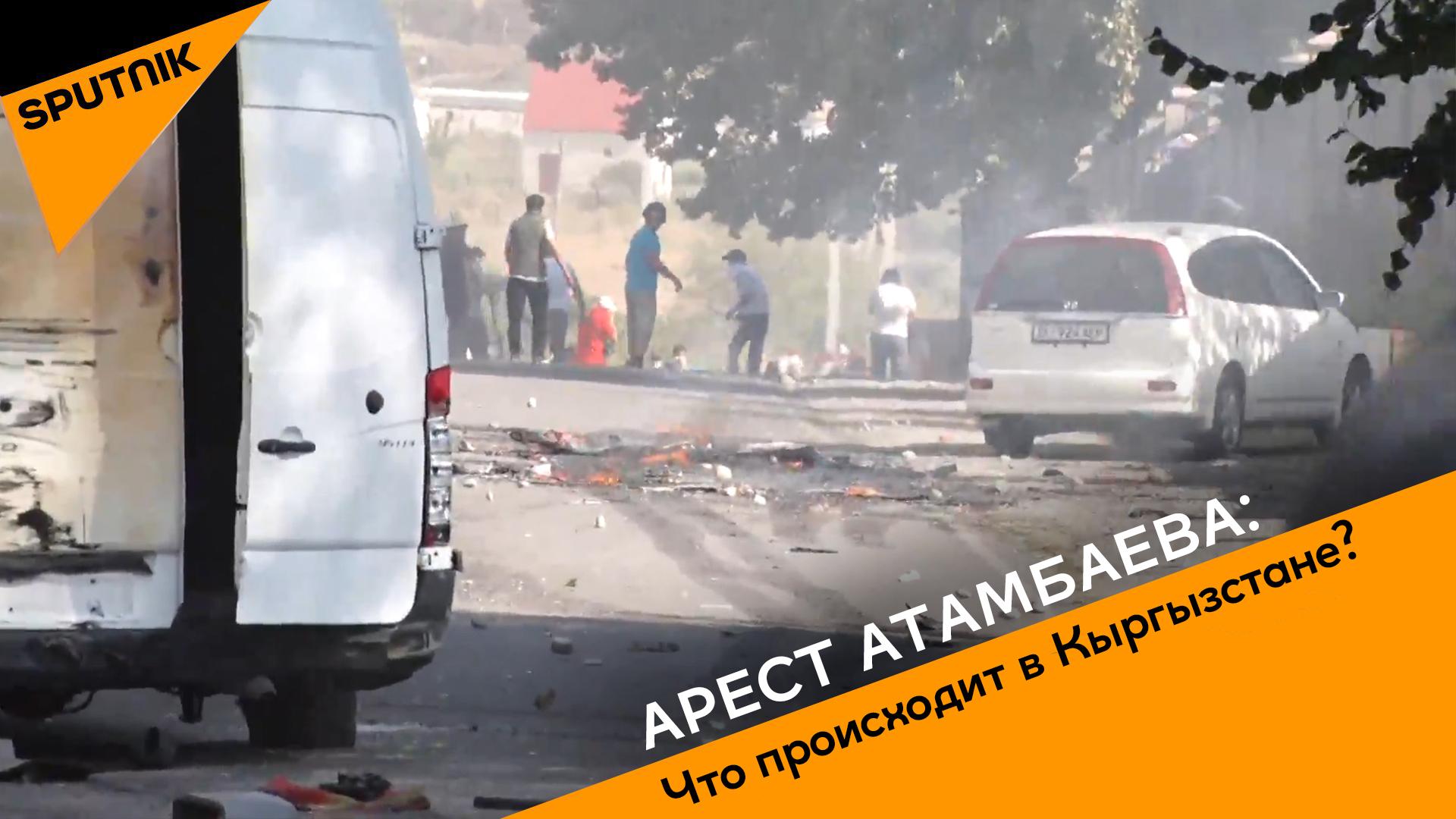 Арест Атамбаева: что происходит в Кыргызстане?